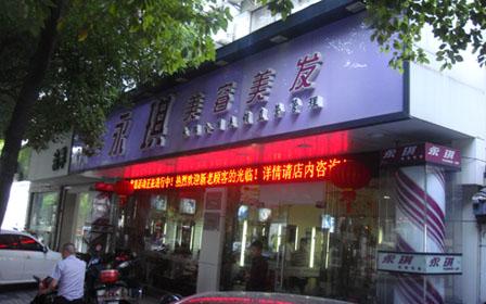 上海永琪美容美发连锁经营机构创建于1999年,主要经营项目覆盖了投资图片