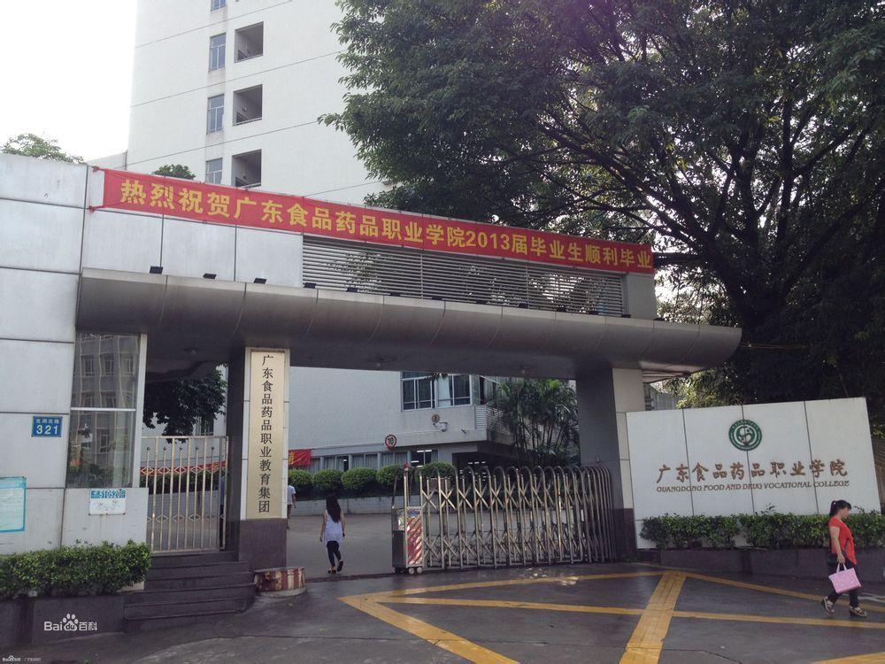高职高考(3+证书)报考学校:广东食品药品职业学院(往年招生情况)