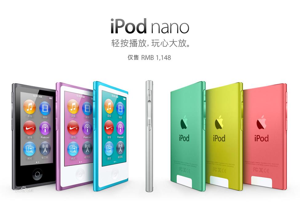 iPod Nano 7�����