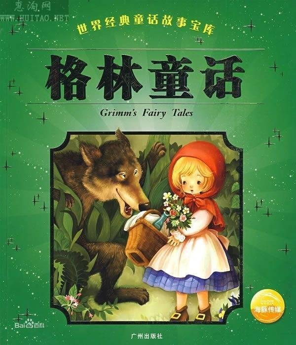 格林童话多版信息图片