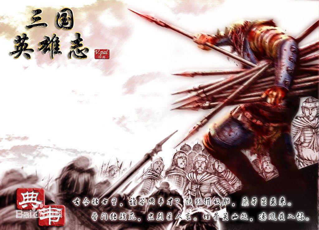 三国英雄志宣传图片