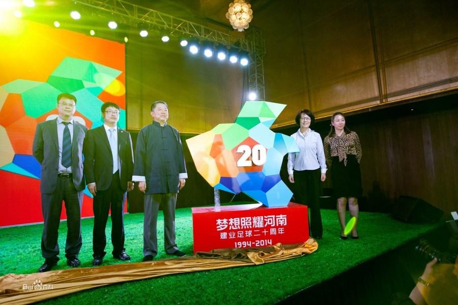 河南建业20周年庆典开幕