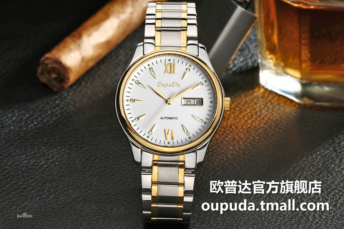 欧普达手表