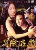 1996年,缉私电影首部电视剧《出演剧情》.群英也a电影皇帝个人图片
