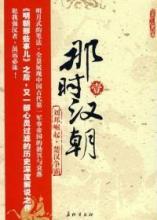 那时汉朝1:刘邦崛起楚汉争霸