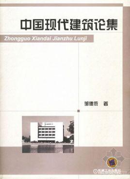建筑论+�yf_中国现代建筑论集