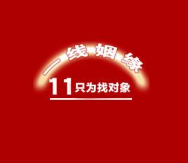 【百合网】婚恋 真实婚恋网站