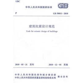 建筑抗震设计规范gb50011-2010