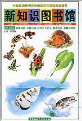 有毒青蛙软体动物形形色色的鱼蜜蜂的巢昆虫和蚂蚁-凉鞋识新知宝动物图片