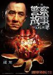 成龙初一上映的电影