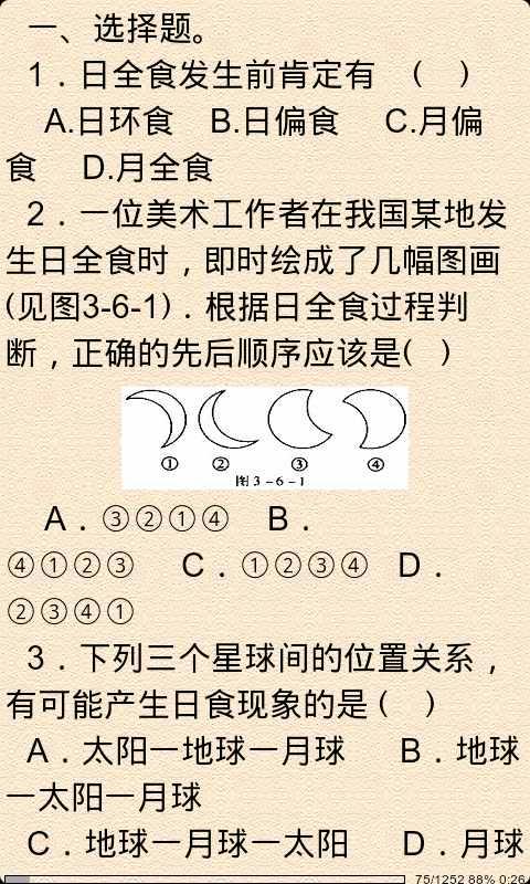 教师初中知识点总结地理初中业务英语考试图片
