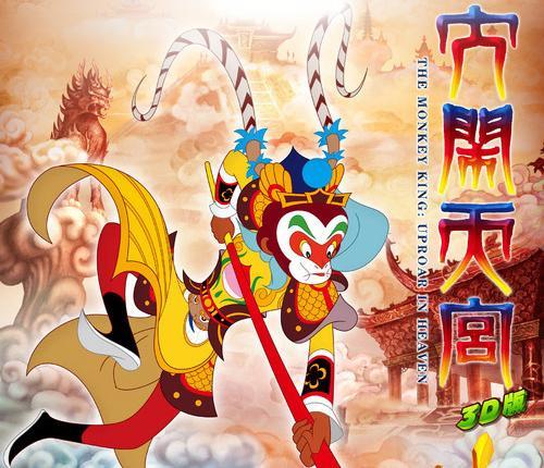 是上海美术电影制片厂于1961年—1964年制作的一部彩色动画长片,由图片