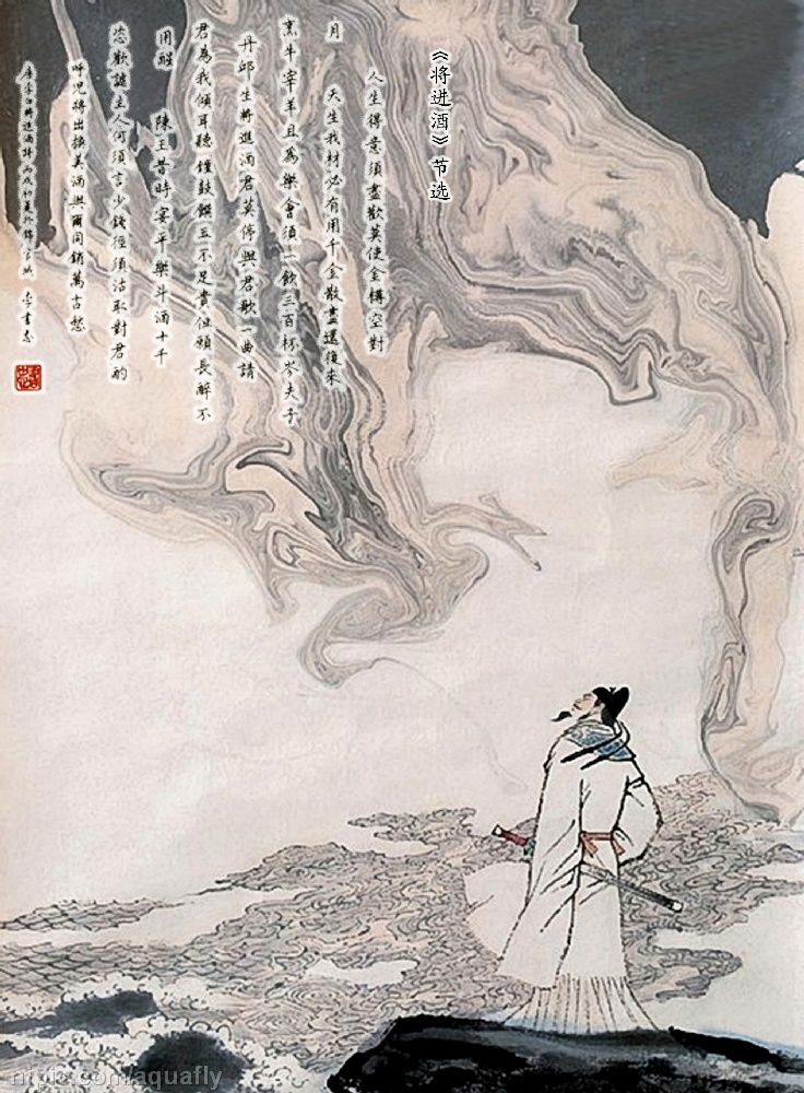 李白 画像