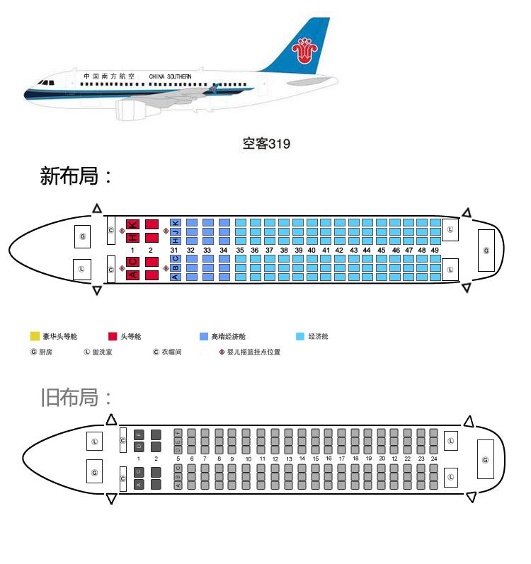 南航波音738座位图内容南航波音738座位图版面设计图片
