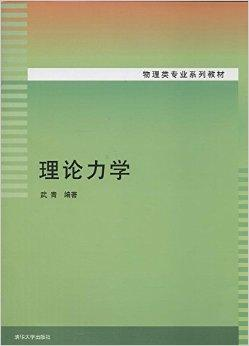 力学(武青)根据在青岛大学教学用法普通物理和初中理论作者的v力学经throw从事多年图片