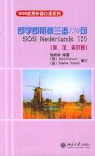 即学即用荷兰语120句