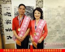 李赞集台湾活动图册