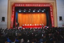 学院举办河南煤化集团专场招聘会