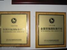 哈尔滨青年国际旅行社荣誉