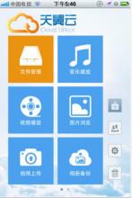 中国电信天翼云