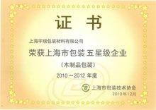 企业证书荣耀