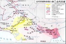 古代印度和异族入侵