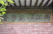 两江师范学堂