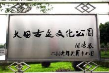 大田村谢氏大宗祠