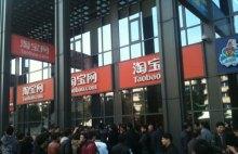杭州淘宝总部抗议现场