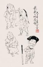 范曾国画·白描