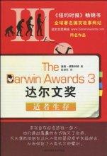 达尔文奖封面