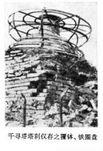 千寻塔塔刹仅存之覆钵、铁圈盘