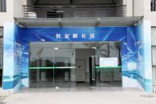 广州科技职业技术学院创业园