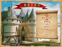 城堡天蚕变