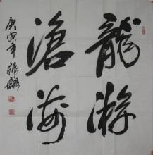 文轩画廊推荐书法家张飙书法艺术