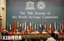 第28届世界遗产委员会会议在苏州开幕