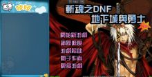 斩魂DNF吱吱版