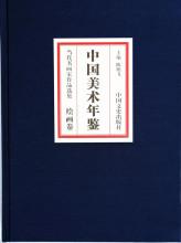 范喜伦作品被收入《中国美术年鉴》