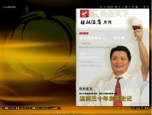 桂林温商杂志