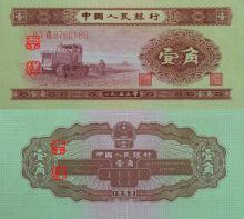 第二版分币