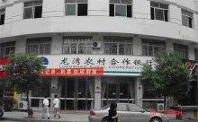 龙湾农村合作银行