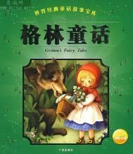 格林童话多版信息