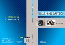 4 脱模取件197 常见的脱模取件方法197 气动工具脱模取件(一)199 气动图片