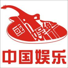 娱乐资讯_中国娱乐资讯信息中心图册