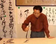 王岳川教授写书法