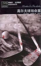 《高尔夫球场命案》 人民文学出版社