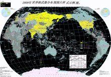 2010版最新世界核武器分布图