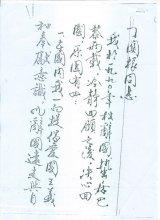 范曾给丁关根的书信