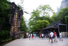 张家界旅游景区图册