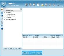 桌面客户端各个功能操作界面截图